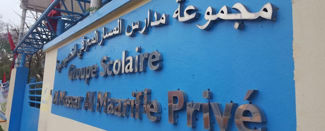 Assurez votre avenir à AL MASSAR Al MAARIFIE !